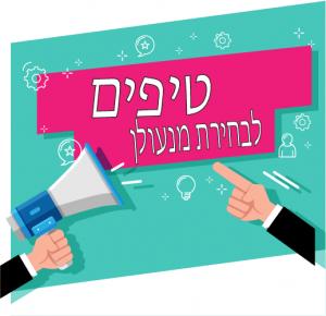 טיפים לבחירת מנעולן בחיפה נווה שאנן